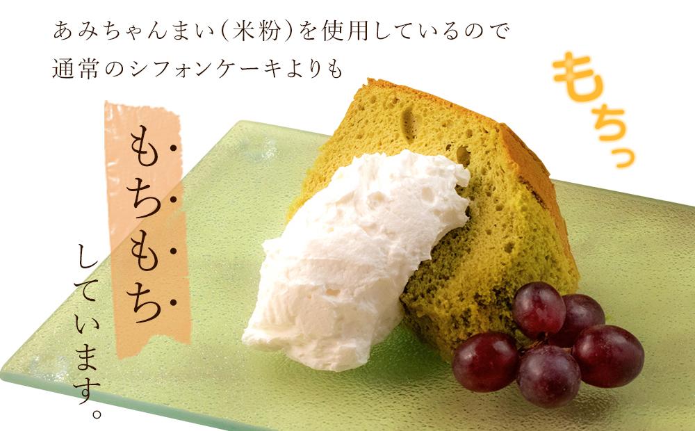 グルテンフリー!米粉で作ったもっちりシフォンケーキ 抹茶味(4〜6人分)
