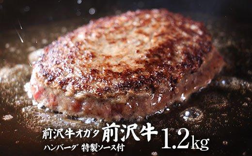 【前沢牛】前沢牛入りハンバーグ8個セット
