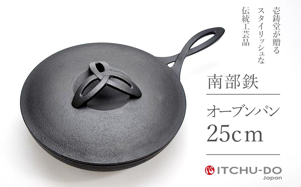 鉄分補給に最適 南部鉄  オーブンパン 25cm