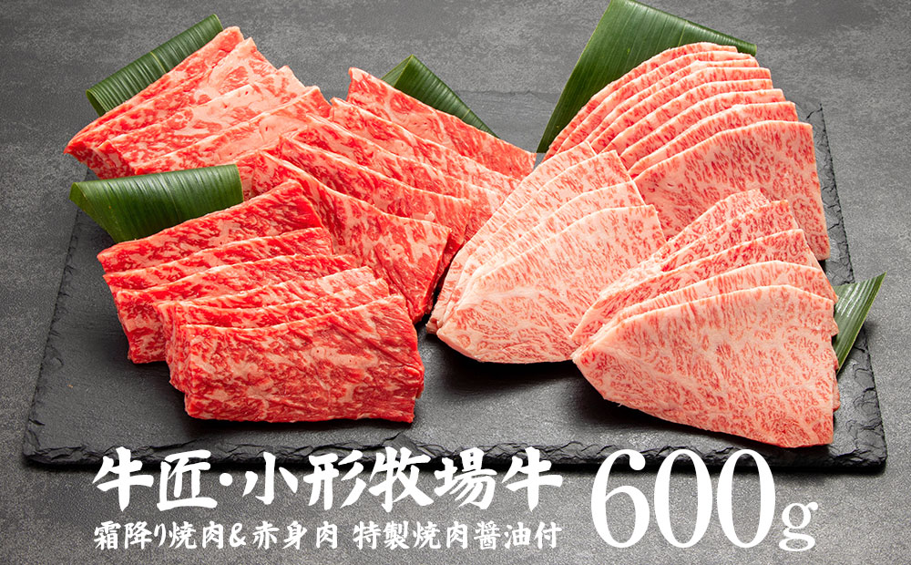 小形牧場牛 焼肉食べ比べセット(赤身300g・霜降り300g)特製醤油付き