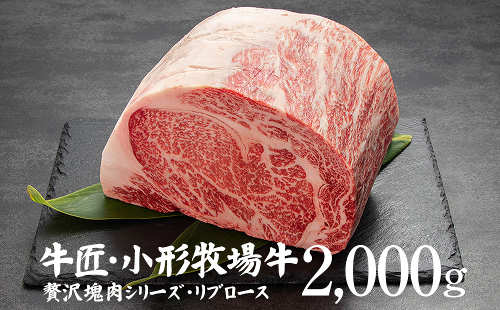 小形牧場牛 贅沢塊肉シリーズ!リブロースブロック2000g!
