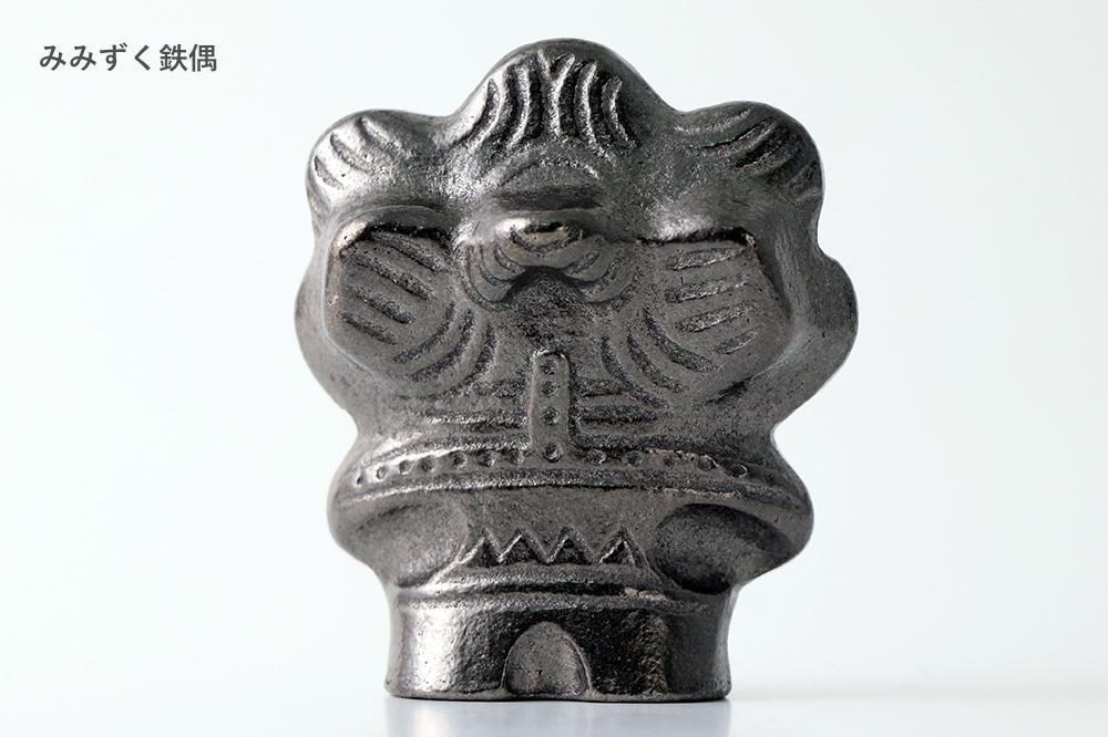 鉄分補給に最適 南部鉄【みみずく鉄偶】