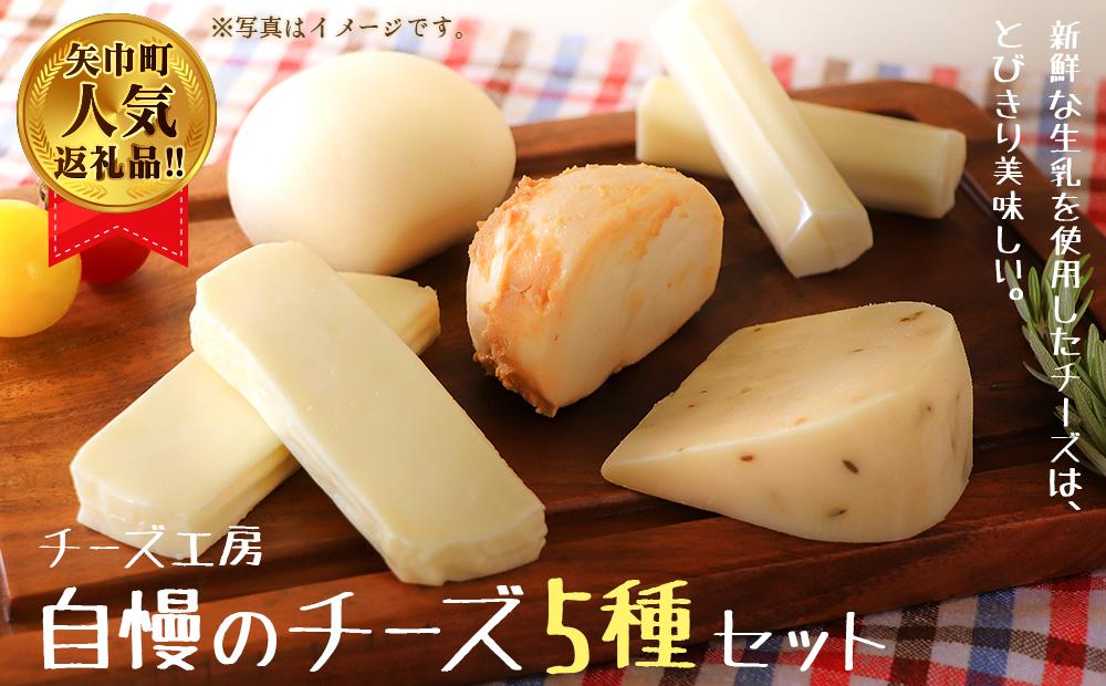 チーズ工房・自慢のチーズ5種類セット