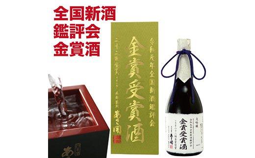 大吟醸金賞受賞酒令和元年720ml