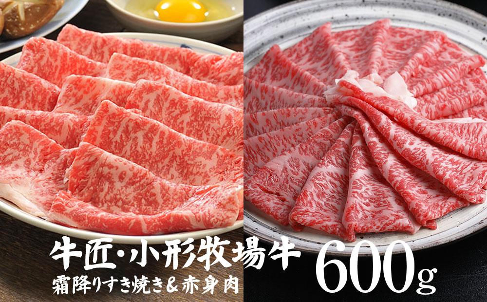 小形牧場牛 すき焼き食べ比べ(赤身・霜降り)セット 150g×4P 個包装で便利