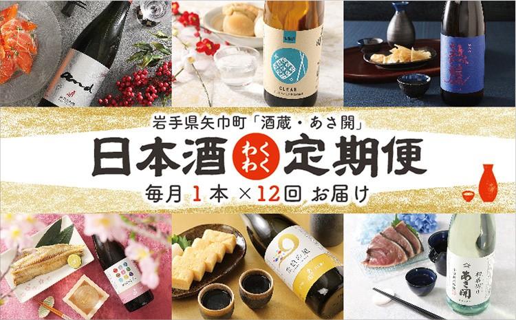 季節の日本酒が毎月届く「酒蔵・あさ開(あさびらき)」日本酒定期便 全12本