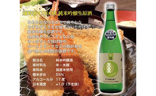 蔵埠頭COLOR 生原酒 日本酒 飲み比べセット720ml×3本