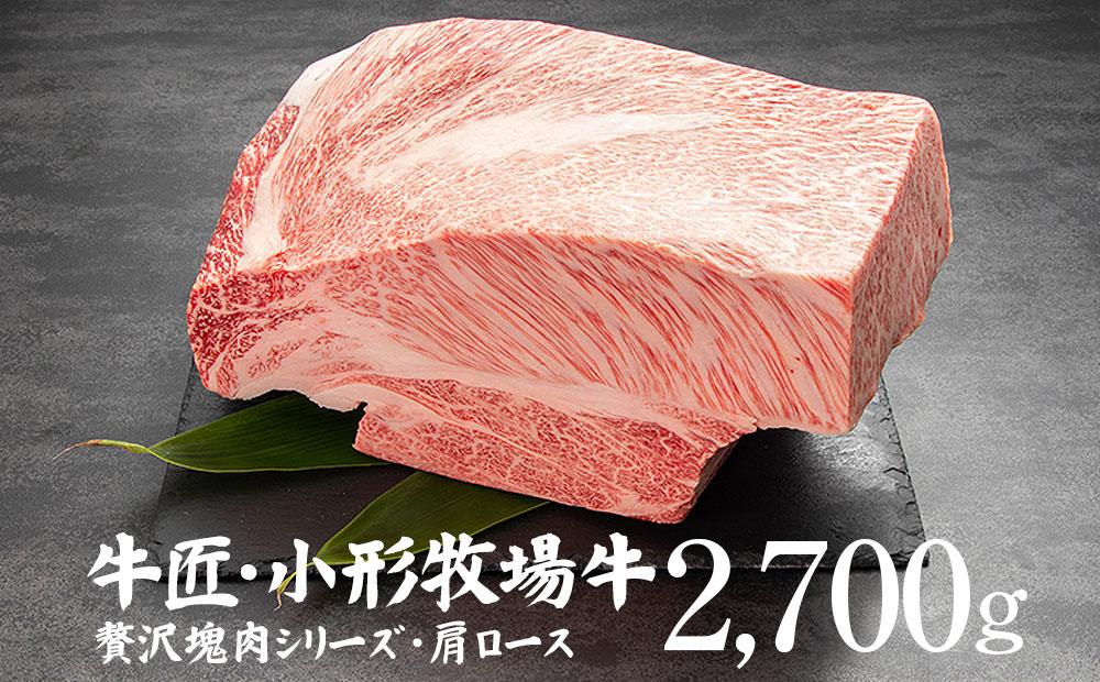 小形牧場牛 贅沢塊肉シリーズ!肩ロースブロック2700g!