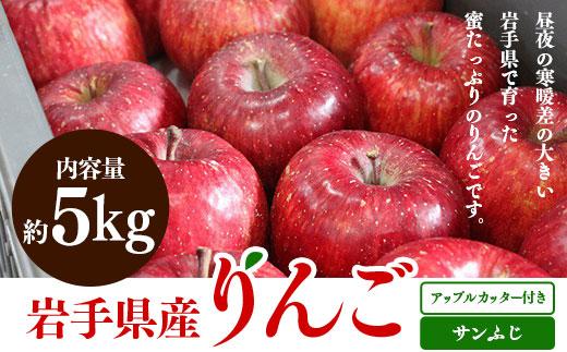 ふじむら農園のりんご(サンふじ)約5kg アップルカッター付き
