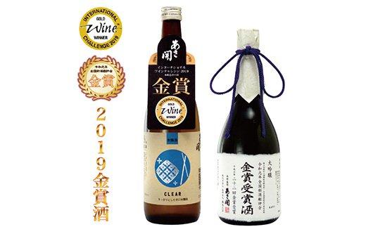 2019年金賞受賞酒セット720ml×2本