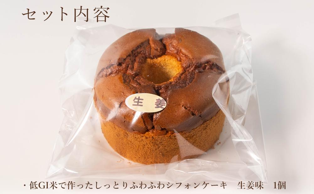 グルテンフリー!米粉で作ったもっちりシフォンケーキ 生姜味(4〜6人分)