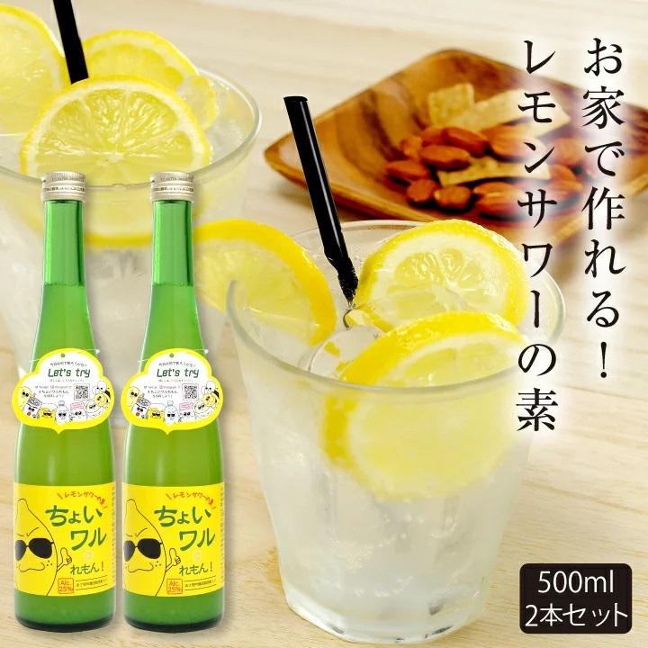 あさ開 「ちょいワルれもん」レモン×酒粕焼酎のこだわりレモンサワーの素500ml×2本