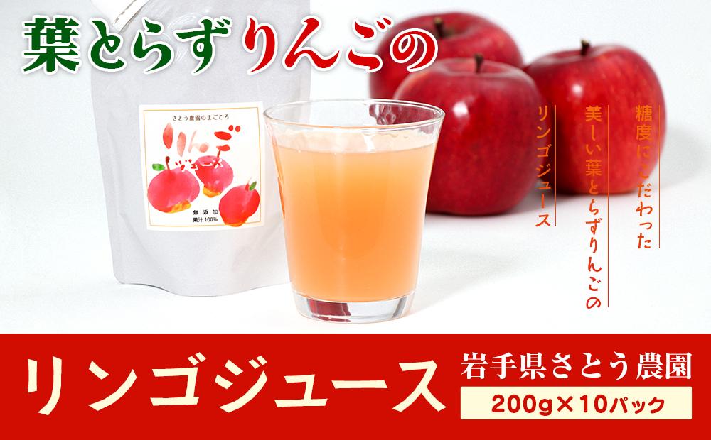 採りたてを搾った 葉とらずりんごジュース 果汁100%