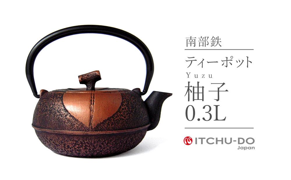 南部鉄 ティーポット柚子0.3L カパーブラック