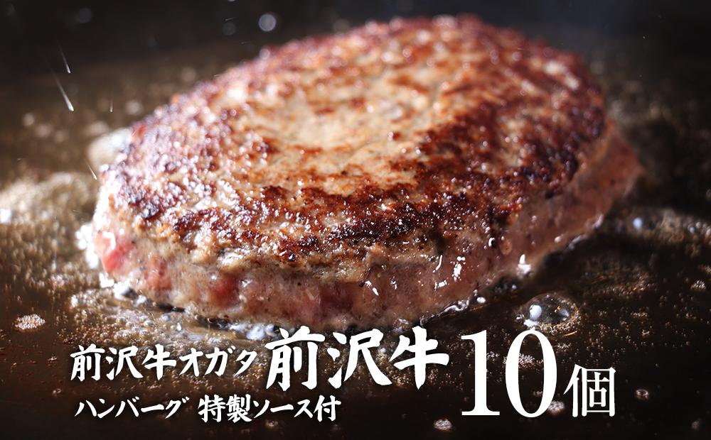 前沢牛入りハンバーグ10個セット