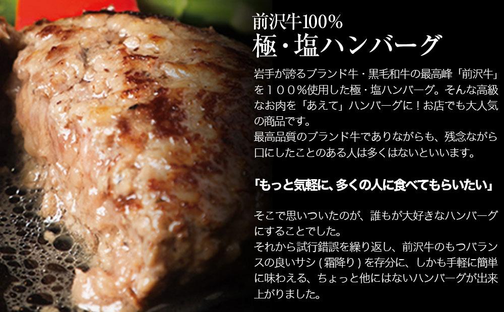【極・塩ハンバーグ】前沢牛100%(4個セット) ブランド牛100% 訳あり