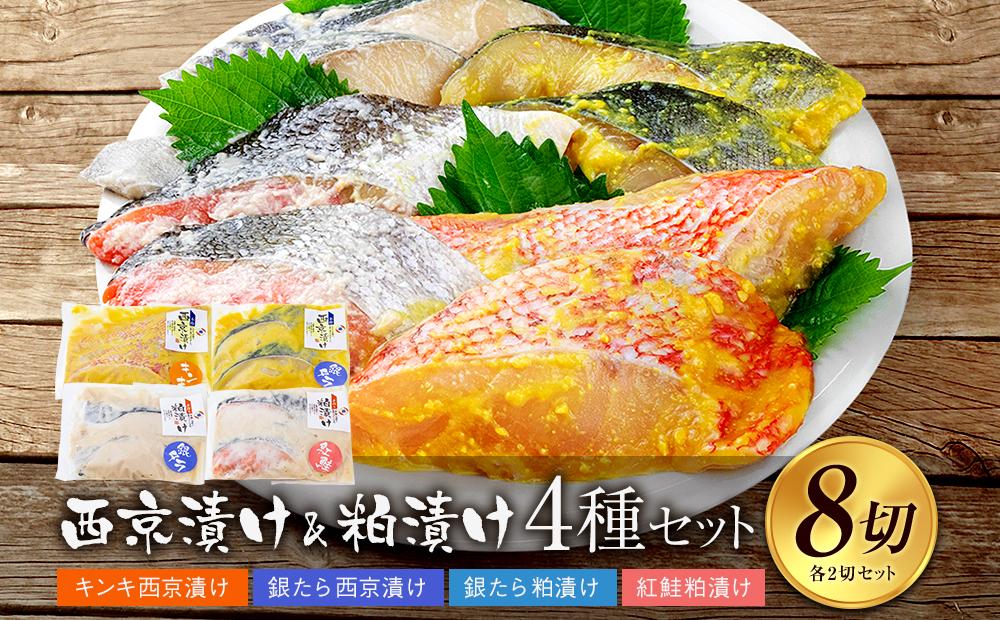 西京漬け・粕漬け4種セット キンキ・銀たら・鮭
