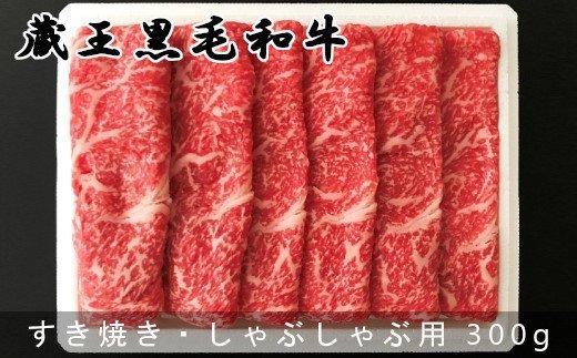 【04324-0134】蔵王黒毛和牛ロース すき焼き・しゃぶしゃぶ用 300g