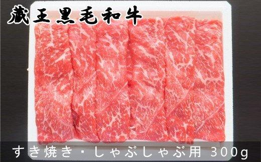 【04324-0131】蔵王黒毛和牛 すき焼き・しゃぶしゃぶ用 300g