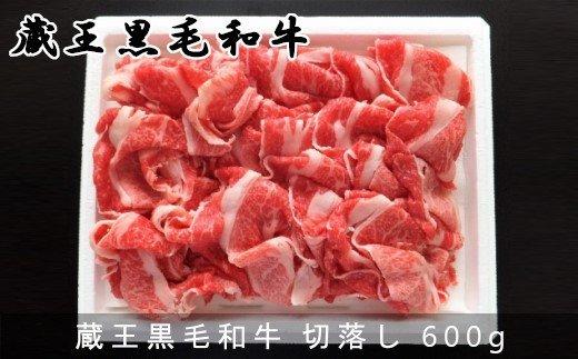 【04324-0132】蔵王黒毛和牛切り落とし 600g