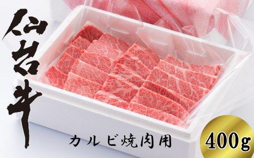 【04324-0139】仙台牛カルビ焼肉用400g(3〜4人前)