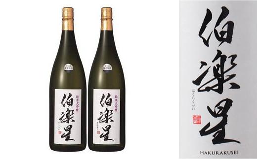 【04324-0028】伯楽星 純米大吟醸酒 1.8L 2本