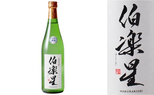 【04324-0025】伯楽星 純米吟醸酒 720ml