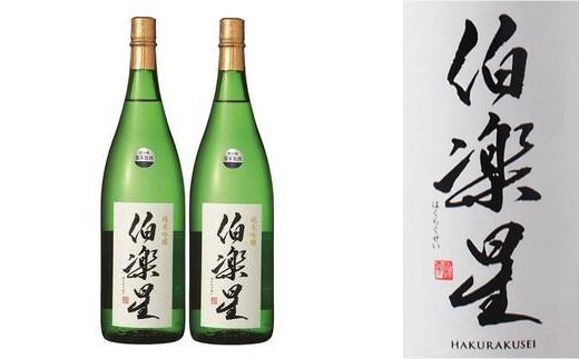 【04324-0024】伯楽星 純米吟醸酒 1.8L 2本
