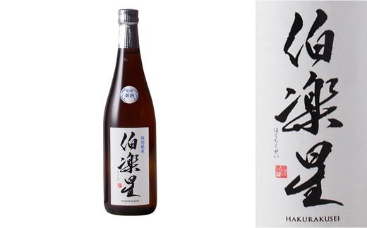 【04324-0035】伯楽星 特別純米酒 720ml