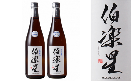 【04324-0036】伯楽星 特別純米酒720ml×2本セット