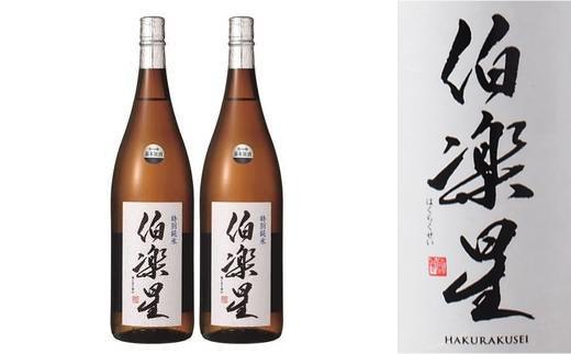 【04324-0034】伯楽星 特別純米酒 1.8L 2本