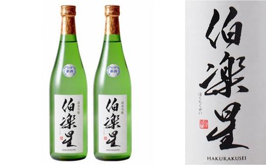 【04324-0026】伯楽星 純米吟醸酒720ml × 2本
