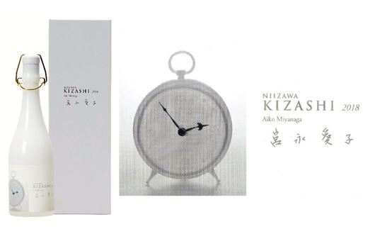 【04324-0100】NIIZAWA KIZASHI 純米大吟醸 2018 宮永愛子