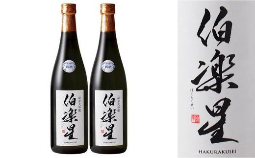 【04324-0030】伯楽星 純米大吟醸酒 720ml 2本