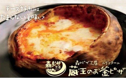 【04324-0003】ルヴォワール 「蔵王のお釜ピザ」セット