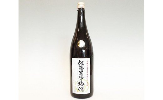 【04324-0021】佐藤農場の梅酒 黒糖 1.8L