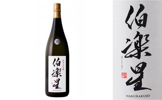 【04324-0027】伯楽星 純米大吟醸酒 1.8L