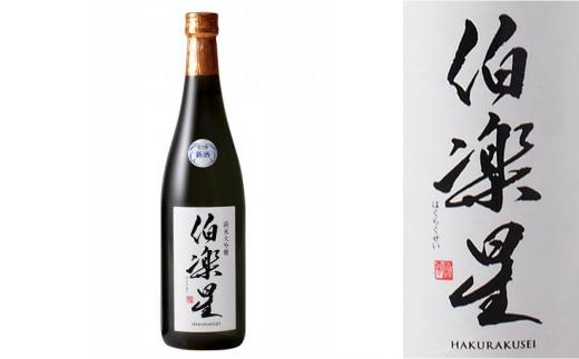 【04324-0104】伯楽星 純米大吟醸酒 720ml