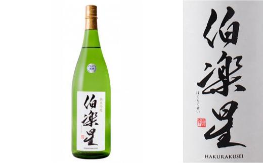 【04324-0023】伯楽星 純米吟醸酒 1.8L