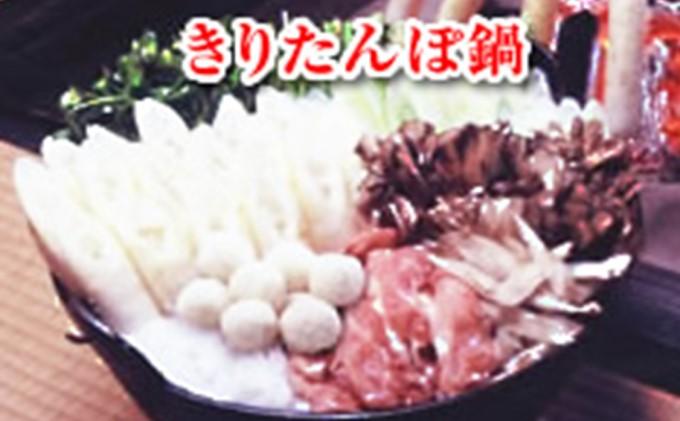 【冬のごちそう 出荷期間限定!!】 きりたんぽ鍋 セット (2人前)<おがよし商店>