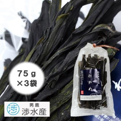 【男鹿名産】渉水産の乾燥わかめ75g×3袋