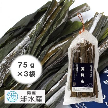 【男鹿名産】渉水産の乾燥真昆布75g×3袋