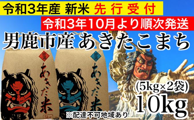 【先行受付】令和3年産 秋田県男鹿市産 あきたこまち 白米 10kg(5kg×2袋)
