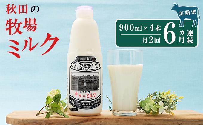 2週間ごとお届け!幸せのミルク 900ml×4本 6ヶ月定期便(牛乳 定期 栄養豊富)