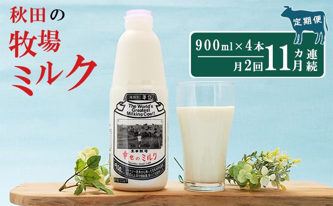 2週間ごとお届け!幸せのミルク 900ml×4本 11ヶ月定期便(牛乳 定期 栄養豊富)
