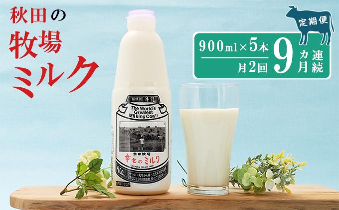 2週間ごとお届け!幸せのミルク 900ml×5本 9ヶ月定期便(牛乳 定期 栄養豊富)