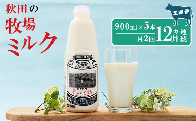 2週間ごとお届け!幸せのミルク 900ml×5本 12ヶ月定期便(牛乳 定期 栄養豊富)