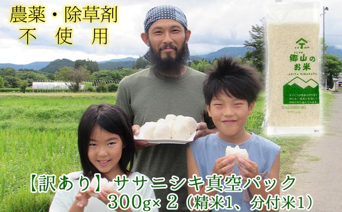 4合(真空パック) 栽培期間中農薬不使用のササニシキ(300g×2袋)精米&農家おすすめの分つき米