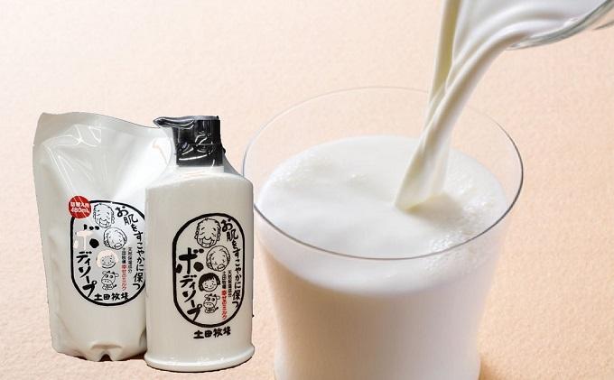 牧場で作られたミルク入りボディソープ500ml×1本+詰替え用480ml付き