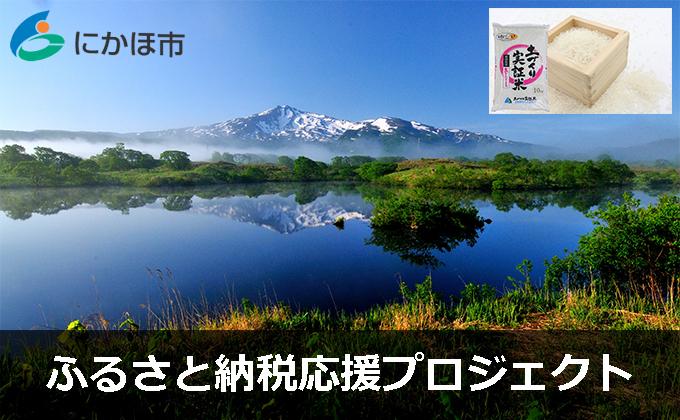 ふるさと納税応援プロジェクト(にかほ市) 1,000,000円